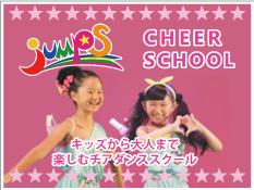 キッズから大人まで楽しむチアダンススクール