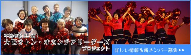 ジャンプス 大阪オトン・オカンチアリーダーズプロジェクト